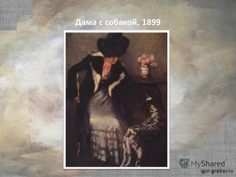 Дама с собакой, 1899 igor-grabar.ru