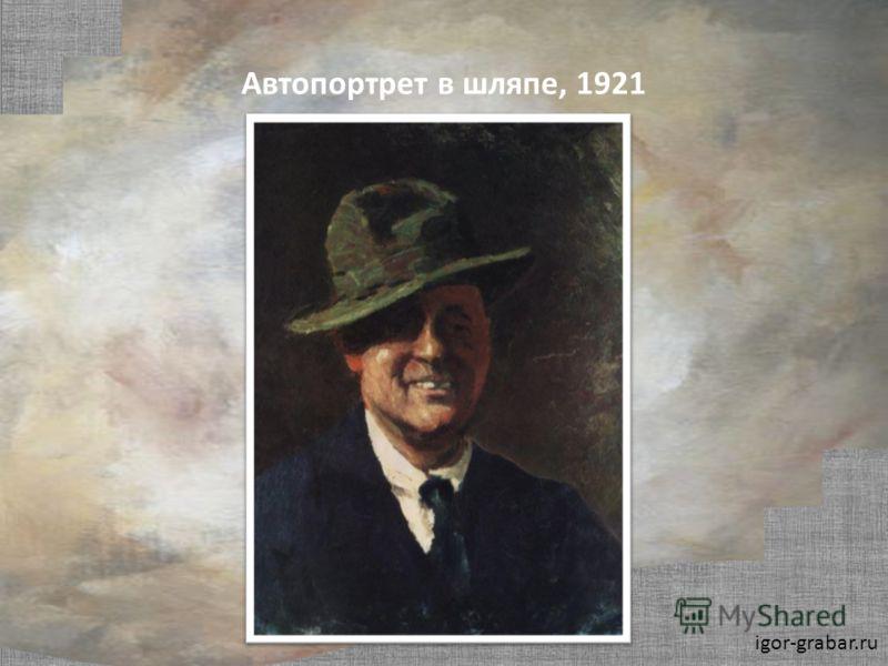 Автопортрет в шляпе, 1921 igor-grabar.ru