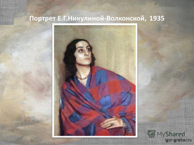 Портрет Е.Г.Никулиной-Волконской, 1935 igor-grabar.ru