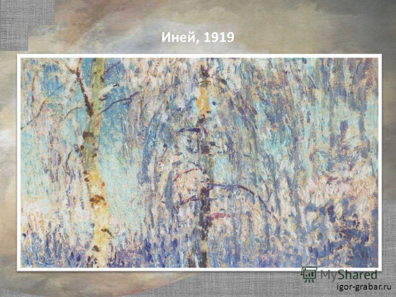 Иней, 1919 igor-grabar.ru