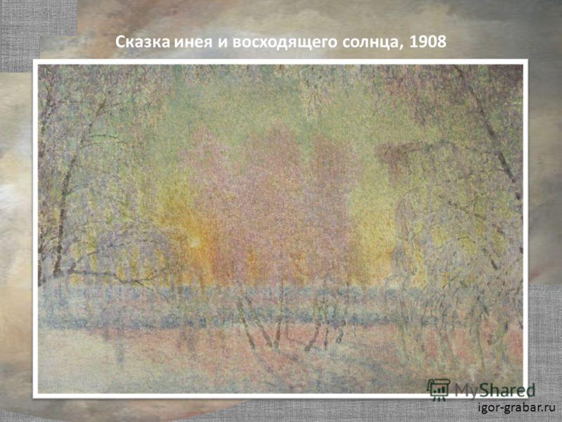 Сказка инея и восходящего солнца, 1908 igor-grabar.ru