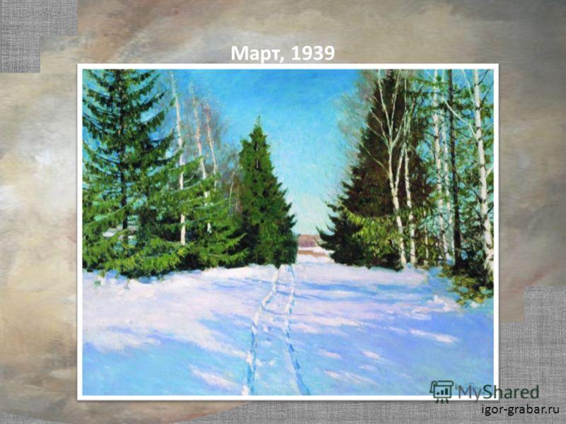 Март, 1939 igor-grabar.ru