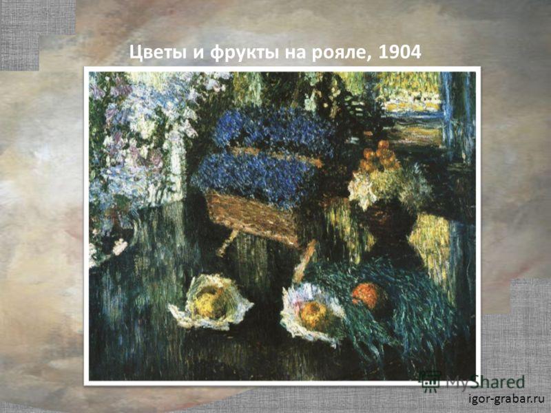 Цветы и фрукты на рояле, 1904 igor-grabar.ru