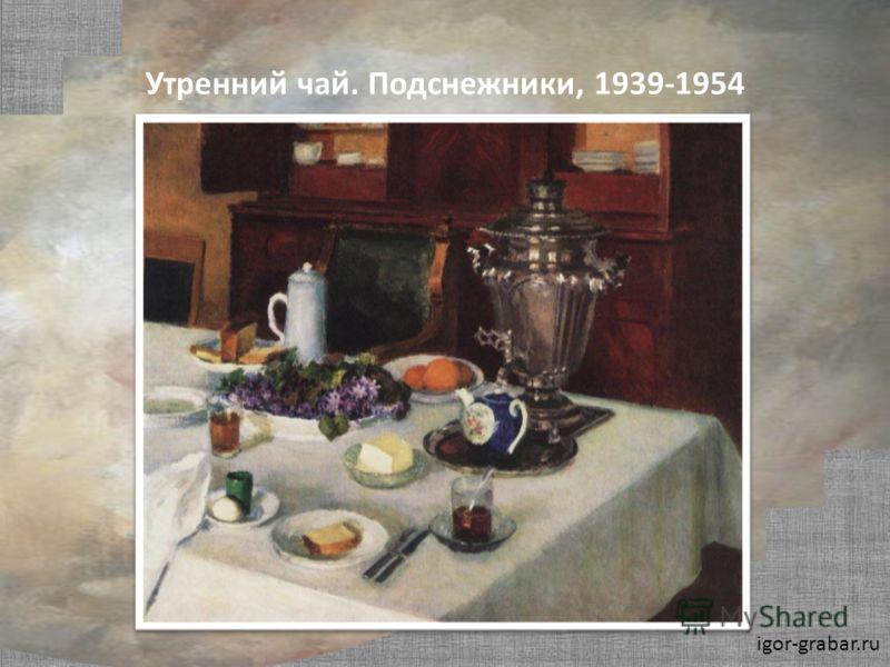 Утренний чай. Подснежники, 1939-1954 igor-grabar.ru