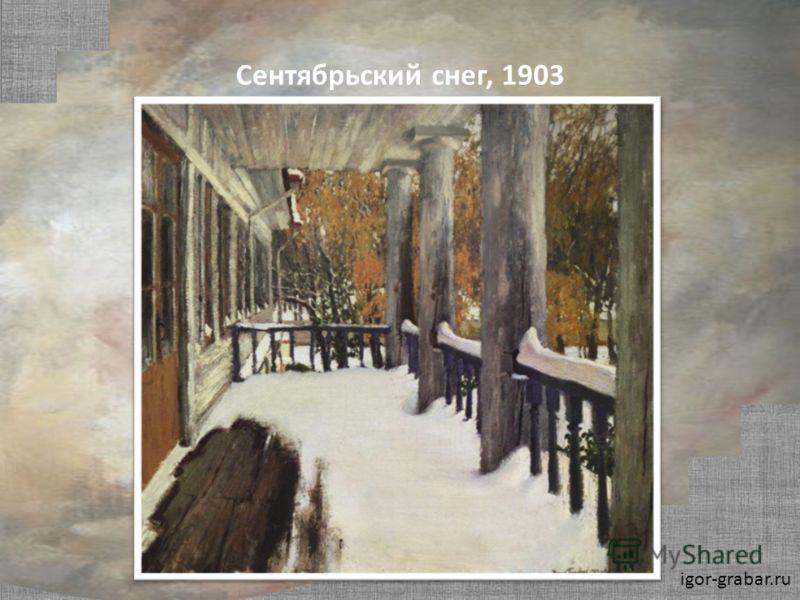Сентябрьский снег, 1903 igor-grabar.ru