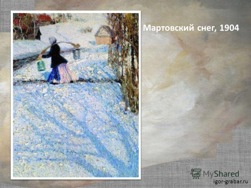 Мартовский снег, 1904 igor-grabar.ru
