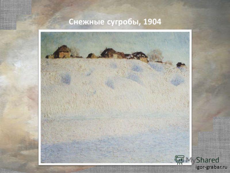 Снежные сугробы, 1904 igor-grabar.ru