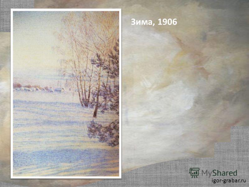 Зима, 1906 igor-grabar.ru