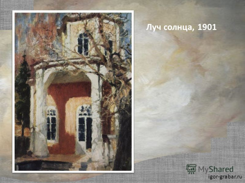 Луч солнца, 1901 igor-grabar.ru