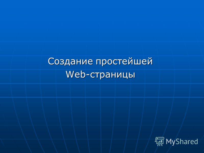 Создание простейшей Web-страницы