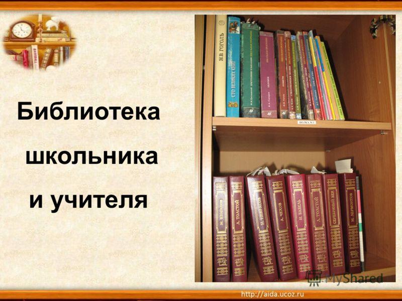Библиотека школьника и учителя