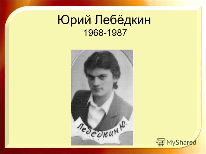 Юрий Лебёдкин 1968-1987