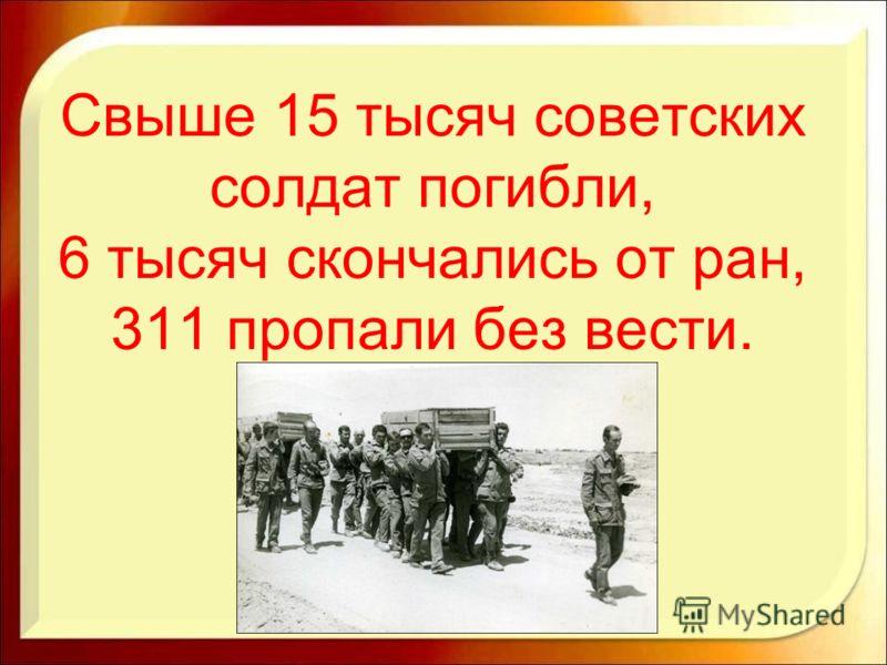 Свыше 15 тысяч советских солдат погибли, 6 тысяч скончались от ран, 311 пропали без вести.