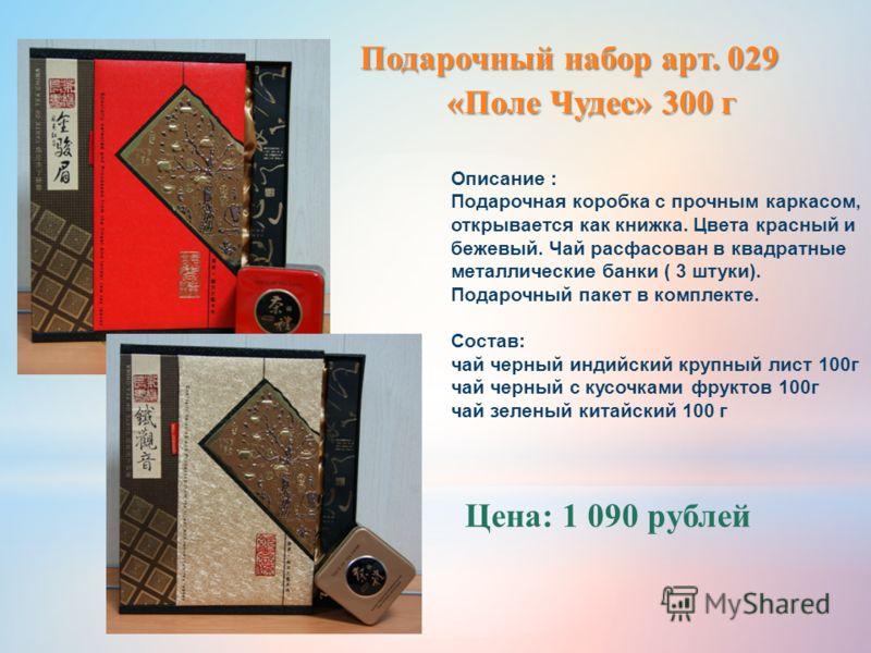 Подарочный набор арт. 029 «Поле Чудес» 300 г Описание : Подарочная коробка с прочным каркасом, открывается как книжка. Цвета красный и бежевый. Чай расфасован в квадратные металлические банки ( 3 штуки). Подарочный пакет в комплекте. Состав: чай черн