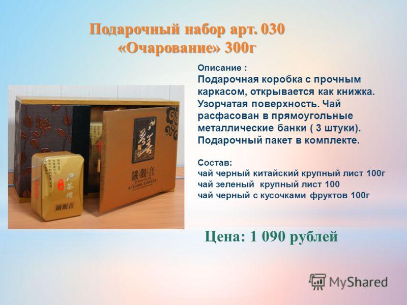 Подарочный набор арт. 030 «Очарование» 300г Описание : Подарочная коробка с прочным каркасом, открывается как книжка. Узорчатая поверхность. Чай расфасован в прямоугольные металлические банки ( 3 штуки). Подарочный пакет в комплекте. Состав: чай черн