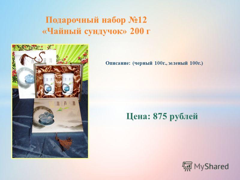 Подарочный набор 12 «Чайный сундучок» 200 г Описание: (черный 100г., зеленый 100г.) Цена: 875 рублей