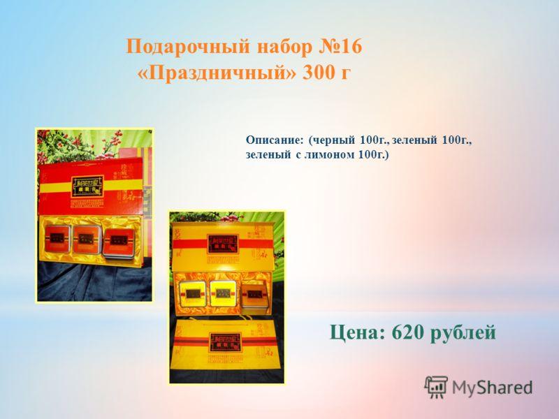 Подарочный набор 16 «Праздничный» 300 г Описание: (черный 100г., зеленый 100г., зеленый с лимоном 100г.) Цена: 620 рублей