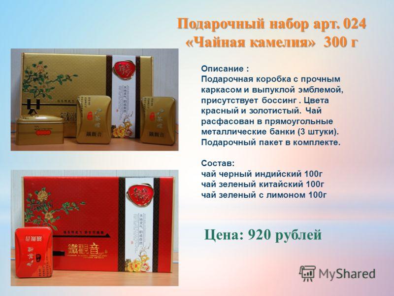 Подарочный набор арт. 024 «Чайная камелия» 300 г Цена: 920 рублей Описание : Подарочная коробка с прочным каркасом и выпуклой эмблемой, присутствует боссинг. Цвета красный и золотистый. Чай расфасован в прямоугольные металлические банки (3 штуки). По