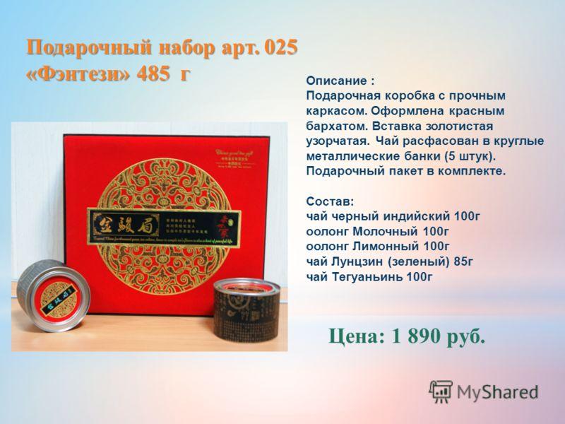 Подарочный набор арт. 025 «Фэнтези» 485 г Цена: 1 890 руб. Описание : Подарочная коробка с прочным каркасом. Оформлена красным бархатом. Вставка золотистая узорчатая. Чай расфасован в круглые металлические банки (5 штук). Подарочный пакет в комплекте