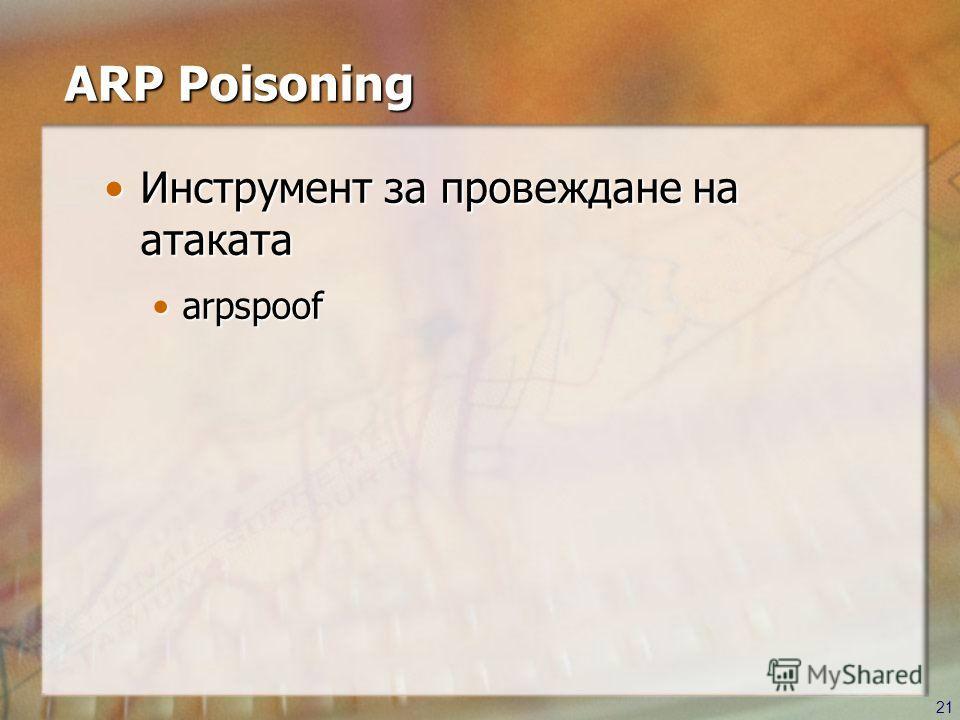 21 ARP Poisoning Инструмент за провеждане на атакатаИнструмент за провеждане на атаката arpspoofarpspoof