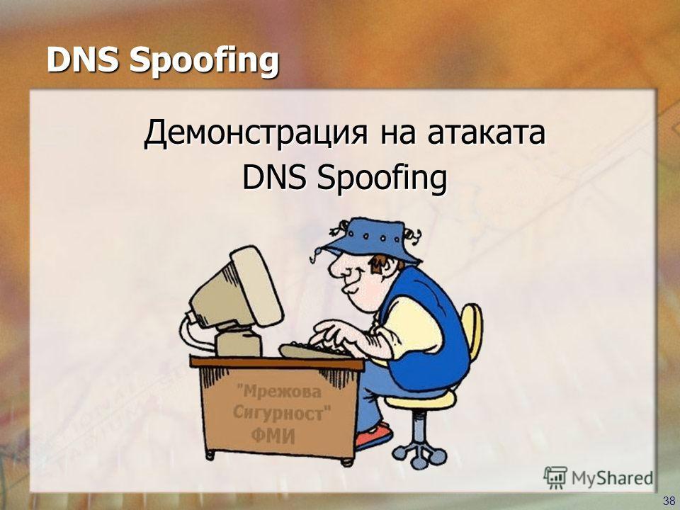 38 DNS Spoofing Демонстрация на атаката DNS Spoofing