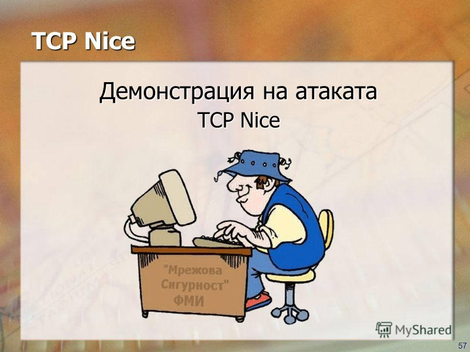 57 TCP Nice Демонстрация на атаката TCP Nice