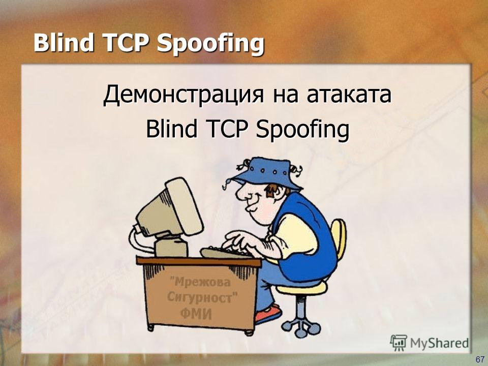 67 Blind TCP Spoofing Демонстрация на атаката Blind TCP Spoofing
