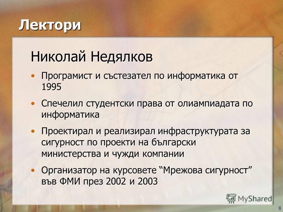 8 Лектори Николай Недялков Програмист и състезател по информатика от 1995Програмист и състезател по информатика от 1995 Спечелил студентски права от олиампиадата по информатикаСпечелил студентски права от олиампиадата по информатика Проектирал и реал