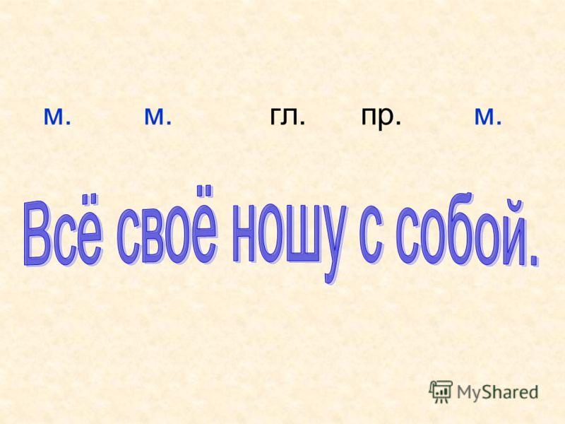 м. м. гл. пр. м.