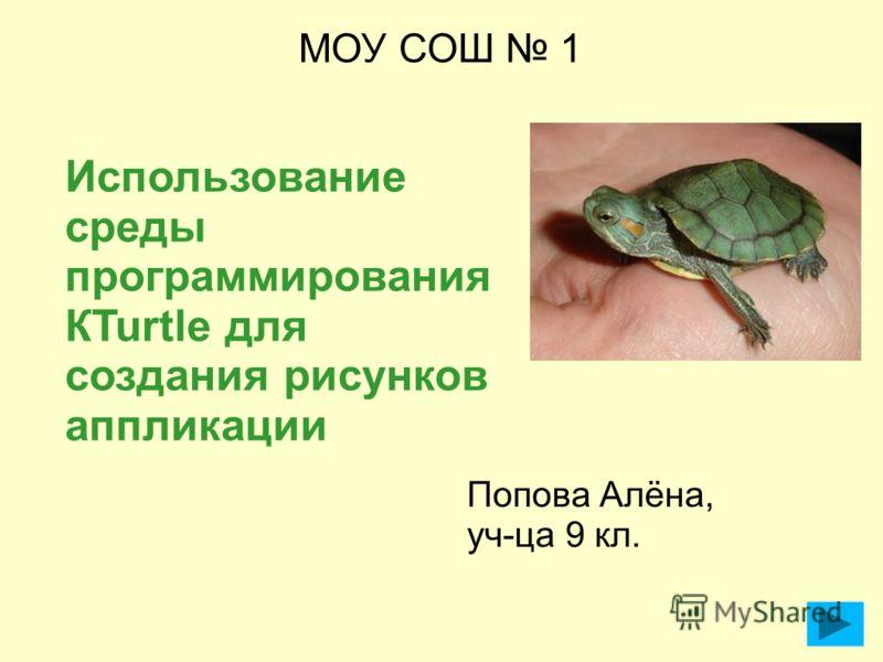 Использование среды программирования КTurtle для создания рисунков аппликации МОУ СОШ 1 Попова Алёна, уч-ца 9 кл.