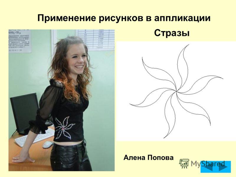 Применение рисунков в аппликации Стразы Алена Попова