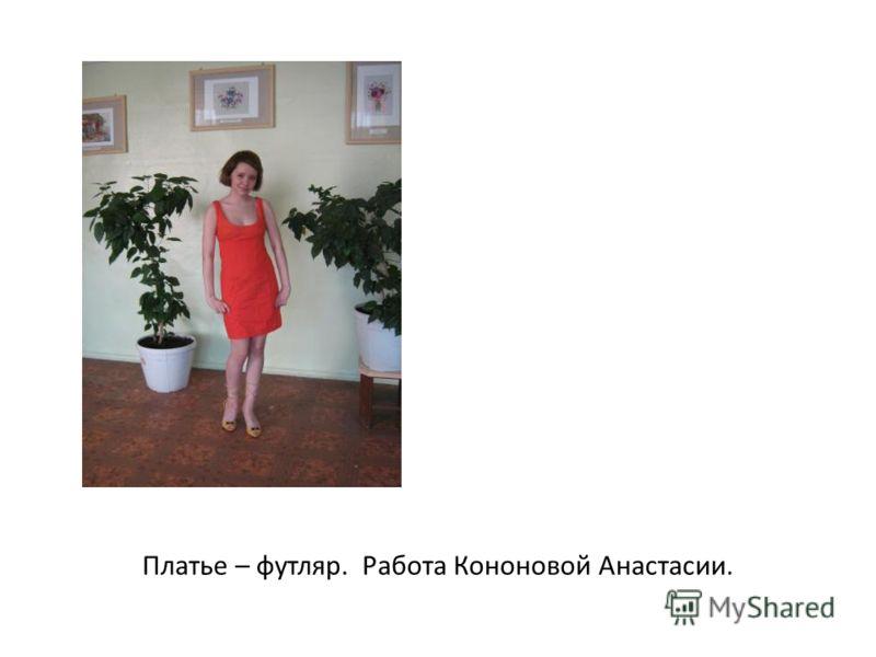 Платье – футляр. Работа Кононовой Анастасии.