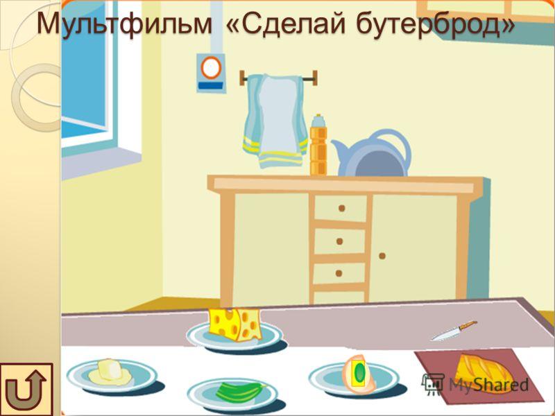 Мультфильм «Сделай бутерброд»