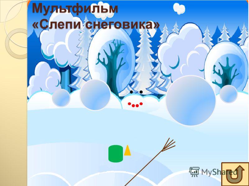 Мультфильм «Слепи снеговика»
