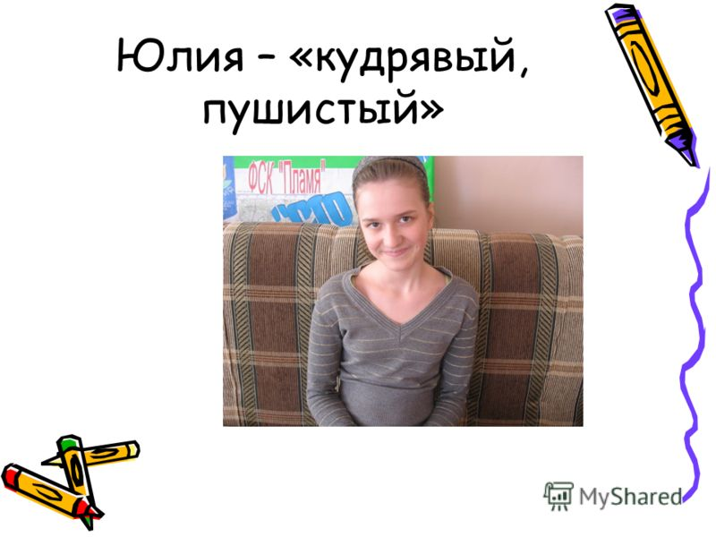 Юлия – «кудрявый, пушистый»