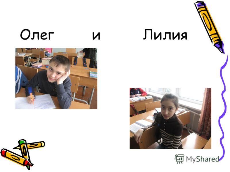 Олег и Лилия