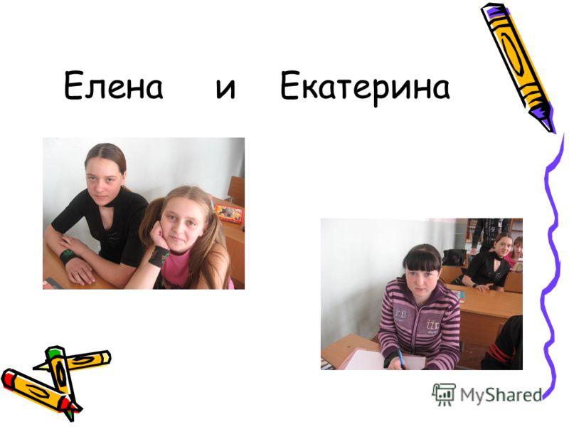 Елена и Екатерина