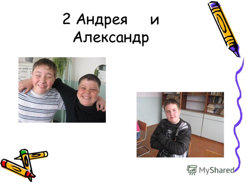 2 Андрея и Александр