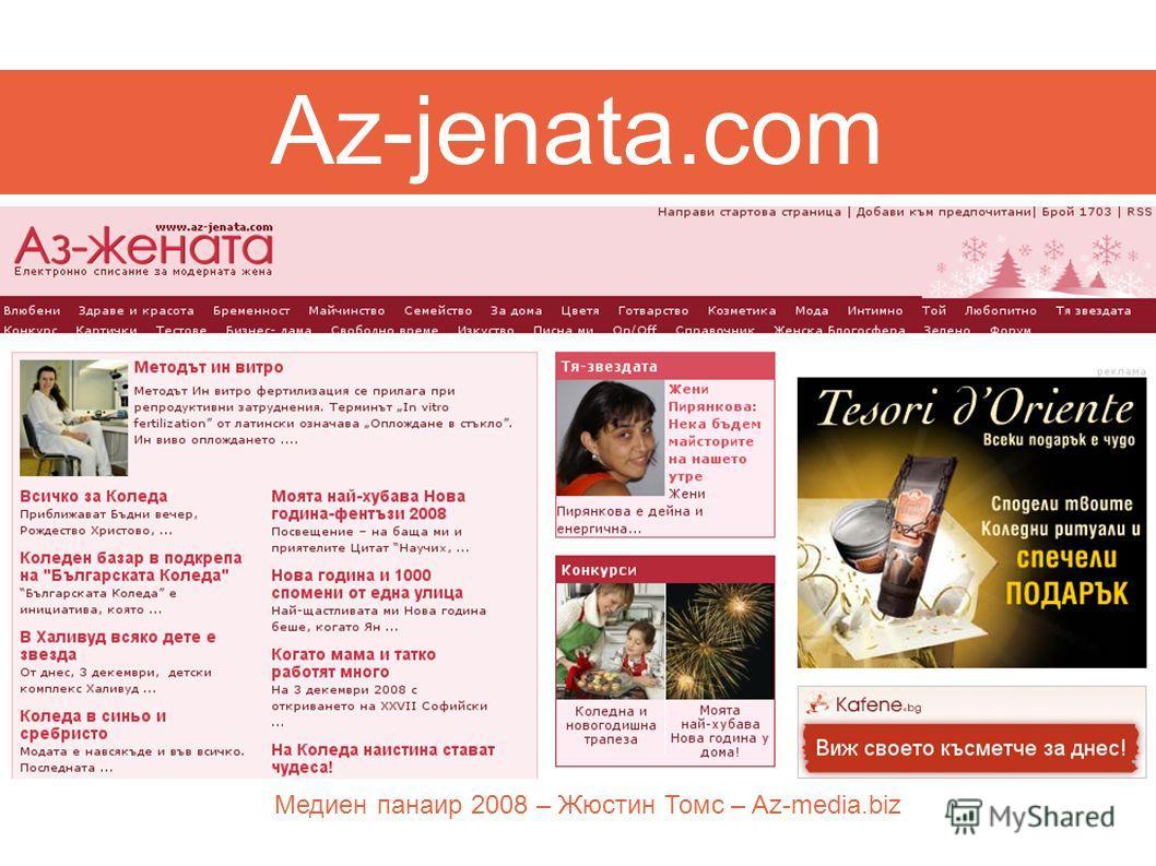 Медиен панаир 2008 – Жюстин Томс – Az-media.biz Az-jenata.com