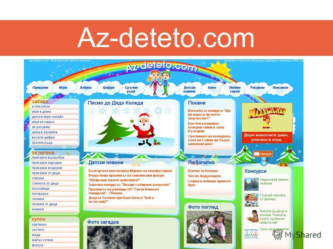 Медиен панаир 2008 – Жюстин Томс – Az-media.biz Az-deteto.com