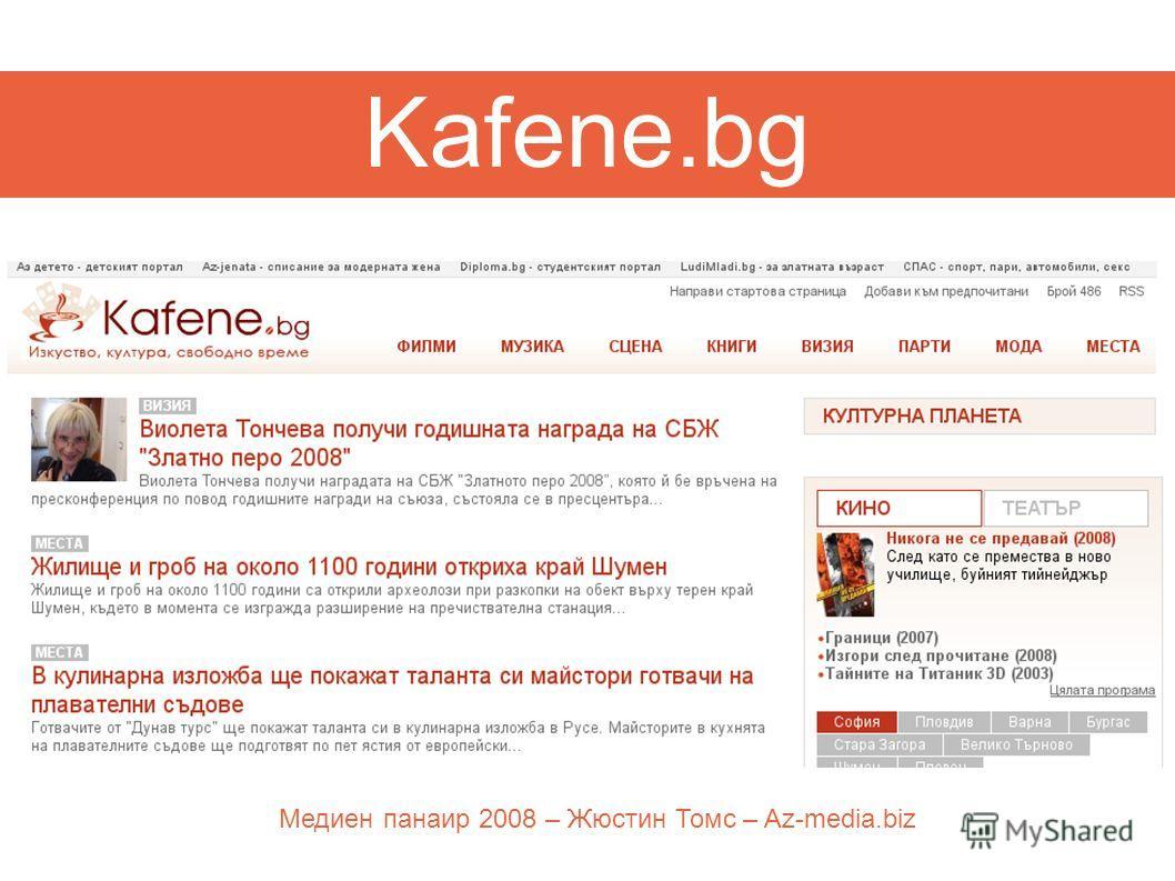 Медиен панаир 2008 – Жюстин Томс – Az-media.biz Kafene.bg