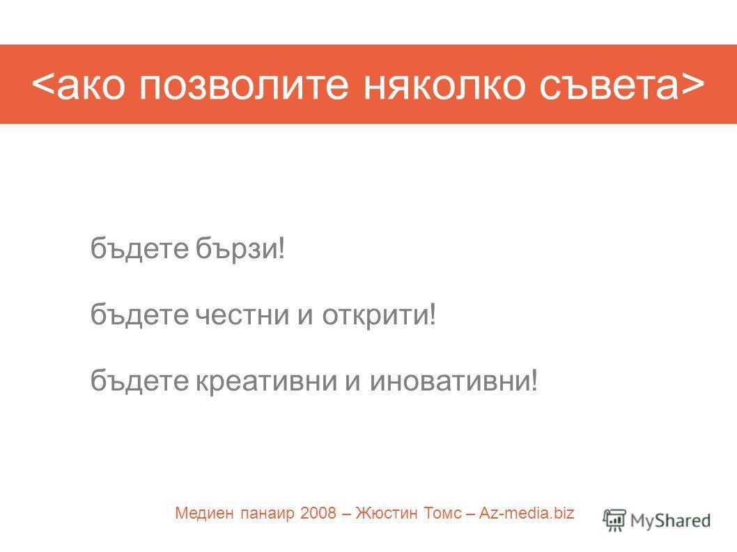 Медиен панаир 2008 – Жюстин Томс – Az-media.biz бъдете бързи! бъдете честни и открити! бъдете креативни и иновативни!
