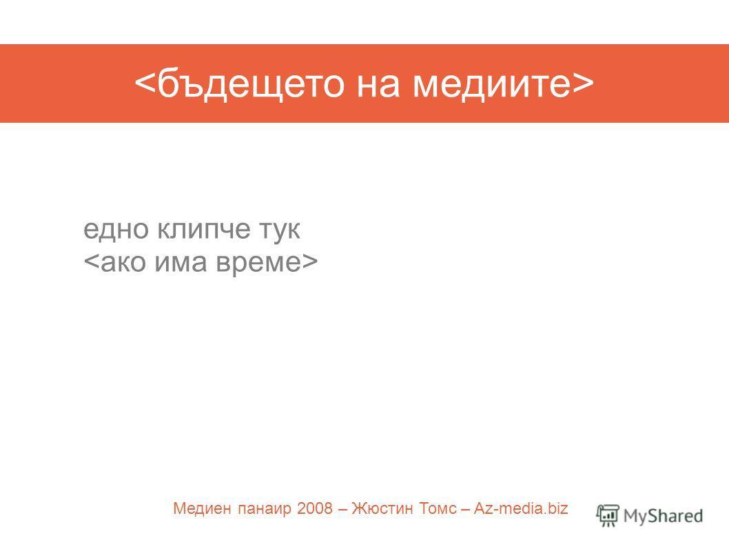 Медиен панаир 2008 – Жюстин Томс – Az-media.biz едно клипче тук