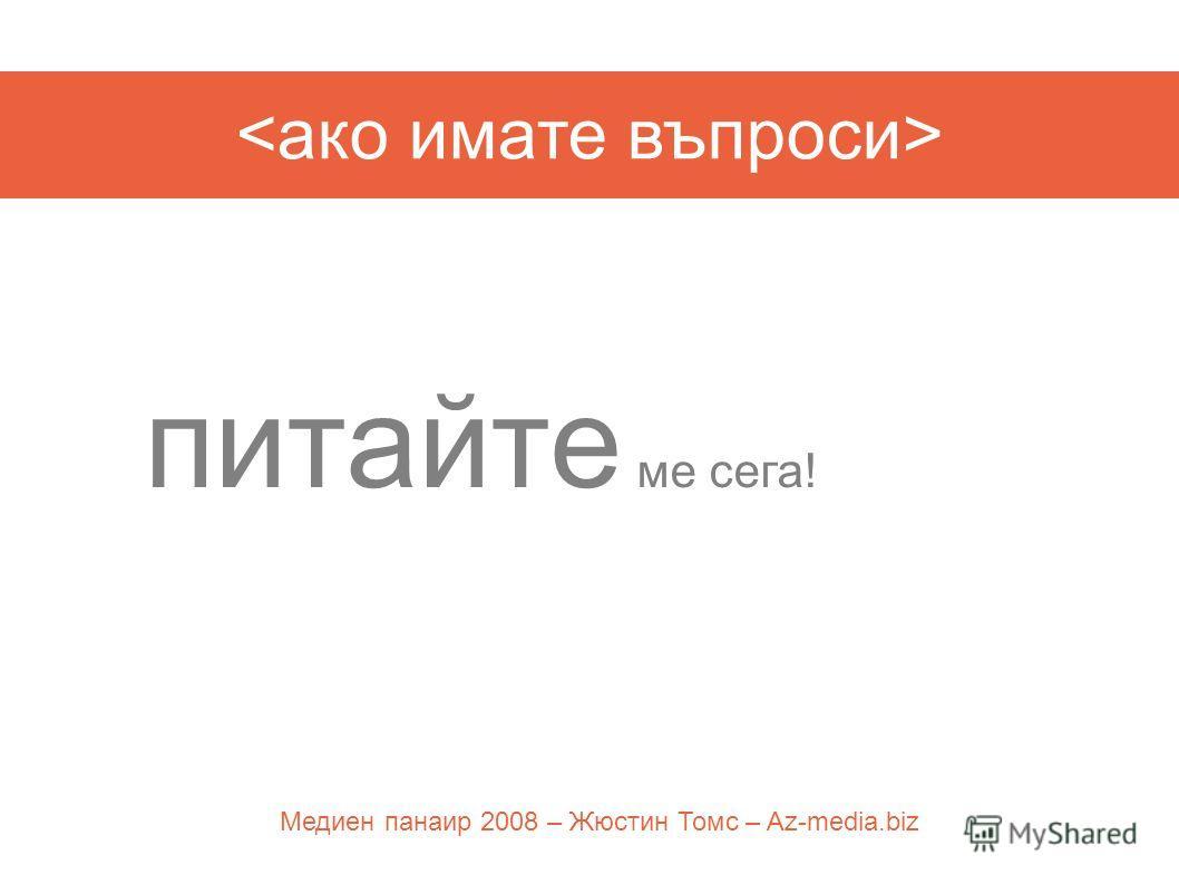 Медиен панаир 2008 – Жюстин Томс – Az-media.biz питайте ме сега!