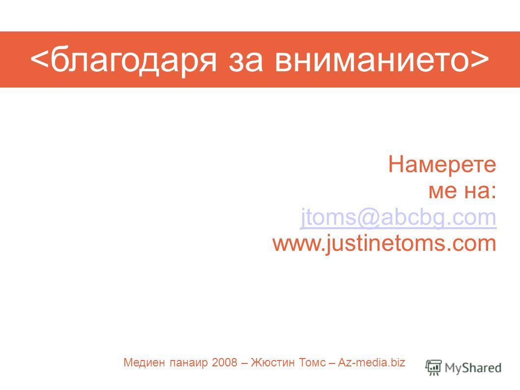 Медиен панаир 2008 – Жюстин Томс – Az-media.biz Намерете ме на: jtoms@abcbg.com www.justinetoms.com