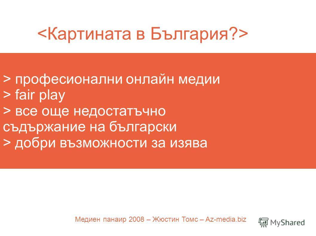 Медиен панаир 2008 – Жюстин Томс – Az-media.biz > професионални онлайн медии > fair play > все още недостатъчно съдържание на български > добри възможности за изява