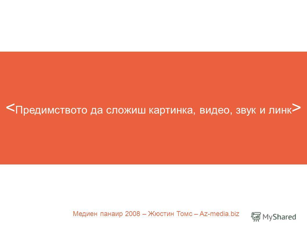 Медиен панаир 2008 – Жюстин Томс – Az-media.biz