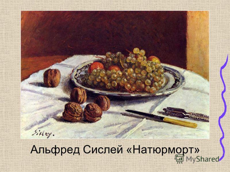 Альфред Сислей «Натюрморт»