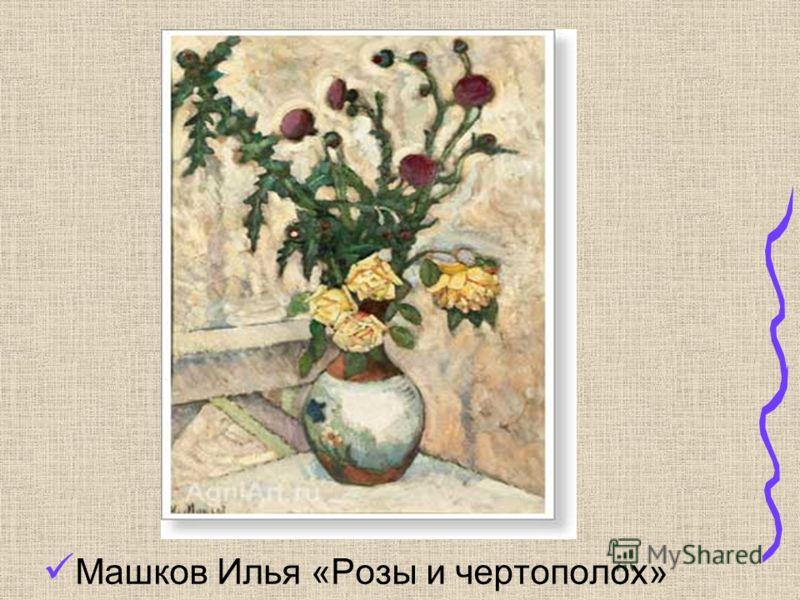 Машков Илья «Розы и чертополох»