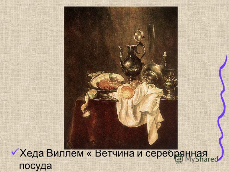 Хеда Виллем « Ветчина и серебрянная посуда